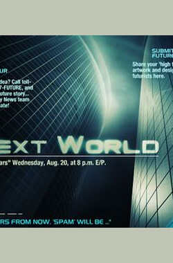探索频道:明日世界 第一季 Discovery : Next World Season 1 (2008)