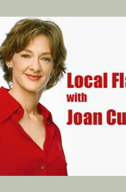 卓安带你入乡随俗 Local Flavor with Joan Cusack (2006)
