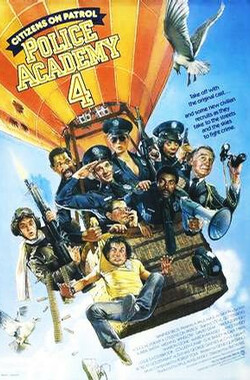 警察学校4:全民警察 Police Academy 4: Citizens on Patrol (1987)