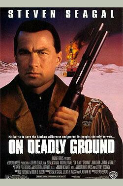 绝地战将 On Deadly Ground (1994)
