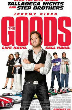 王牌售车员 The Goods: Live Hard, Sell Hard (2009)