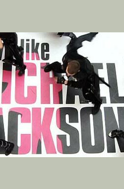 像我一样动 Move Like Michael Jackson (2009)
