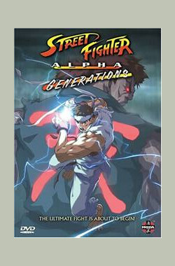 街头霸王阿尔法:世代 Street Fighter Alpha: Generations (2005)