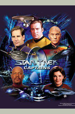 最后边疆的船长们 The Captains of the Final Frontier