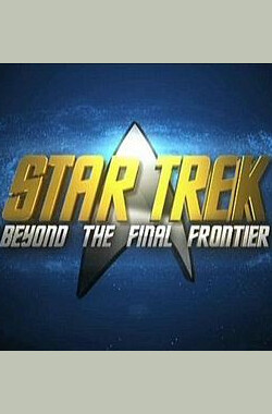 星际旅行:最后的边疆以外 Star Trek: Beyond the Final Frontier (2007)