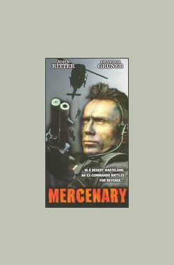 魔鬼佣兵 Mercenary (TV) (1997)