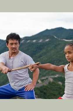 功夫梦2 The Karate Kid 2 (2013)