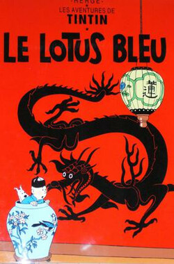 丁丁历险记3:蓝莲花和神秘的雪人 The Adventures of Tintin:the Blue Lotus & the Yeti