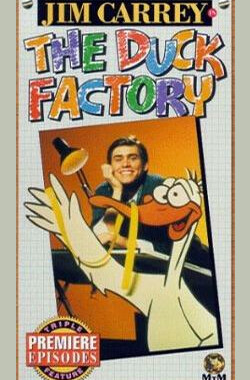 鸭子工厂 The Duck Factory (1984)