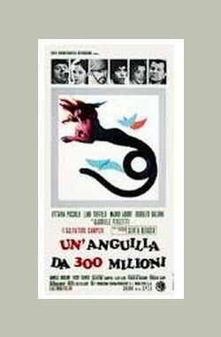 Million Dollar Eel (1971)