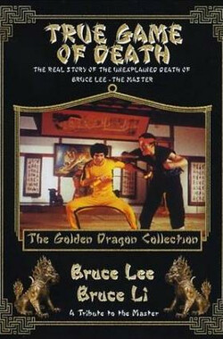 英雄泣血 The True Game of Death (1981)