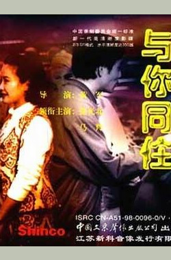 与你同住 Love,Marriage and House (1993)