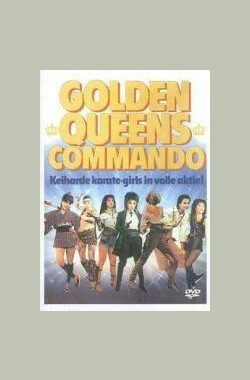 红粉兵团 Golden Queen's Commando (1982)