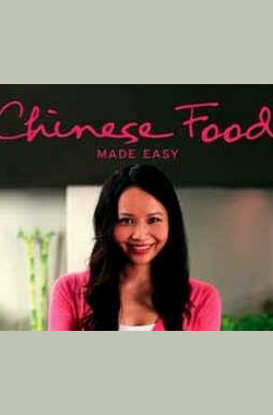简易做中餐 第一季 Chinese Food Made Easy Season 1 (2008)