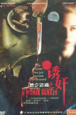致命迷路 A Woman Hunted (2004)