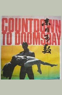 末日可数 Countdown to Doomsday (1966)