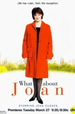 What About Joan (2001)