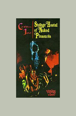 赤裸快意之奇异旅店 The Strange Hostel of Naked Pleasures (1976)