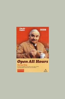 永远开门儿 Open All Hours [TV-Series 1973-1985] (1976)
