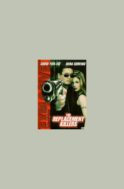 替身杀手 The Replacement Killers (1998)