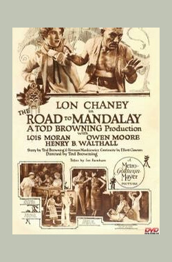 曼达蕾之路 The Road to Mandalay (1926)