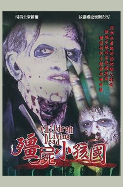 活死人魔孩 Children of the Living Dead (2001)