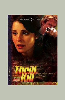 杀机快感 Thrill of the Kill (2006)