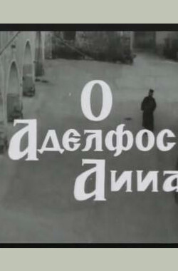 Brother Anna (1963)