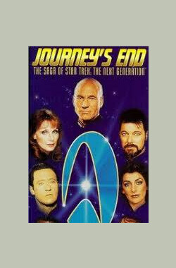 旅程的终点(星际旅行:下一代) Journey's End (Star Trek: The Next Generation) (1994)