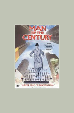 世纪人 Man of the Century (1999)