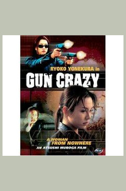 GUN CRAZY Episode-1 復讐の荒野 (2002)
