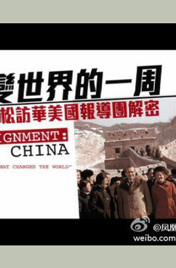 "中国之旅:改变世界的一周 Assignment: China - ""The Week That Changed The World"" (2012)"