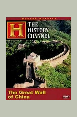 Modern Marvels: The Great Wall of China (2007)