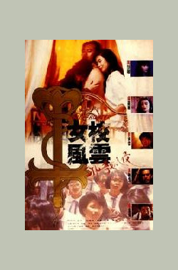 女校风云之邪教入侵 Angel Hunter (1991)