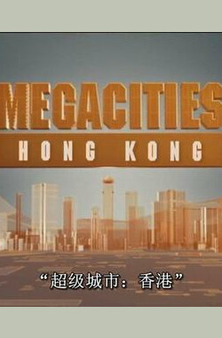 超级城市:香港 Mega Cities: Hong Kong