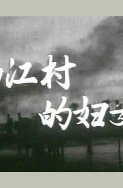 南江村的妇女 The women of Nanjiang village (1965)