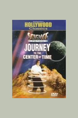 时间中心之旅 Journey to the Center of Time (1967)