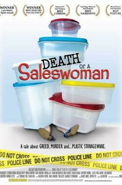 女推销员之死 Death of a Saleswoman (2005)