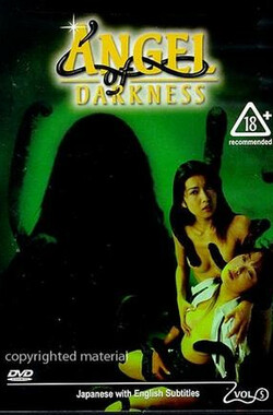 Angel of Darkness 5 (1997)