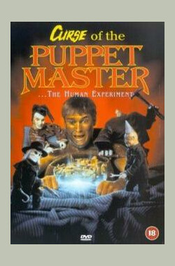 魔偶奇谭6 Curse of the Puppet Master (1998)
