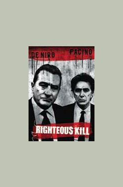 火线特攻 Righteous Kill (2010)