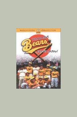 小小远征军 The Bad News Bears Go to Japan (1978)