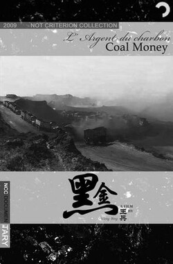采油日记 A Journal of Crude Oil (2008)