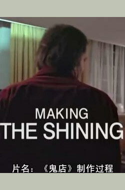 制造《闪灵》 Making 'The Shining' (1980)
