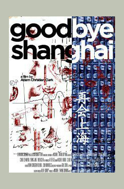 再会上海 Goodbye Shanghai (2010)