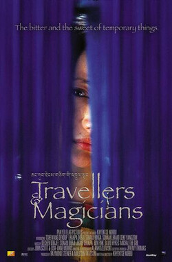 旅行者与魔法师 Travellers and Magicians (2004)