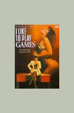 我喜欢玩游戏 I Like to Play Games (1995)