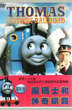 Thomas & Friends: Misty Island Rescue (2010)