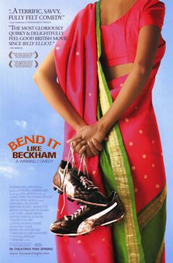 我爱贝克汉姆 Bend It Like Beckham (2002)