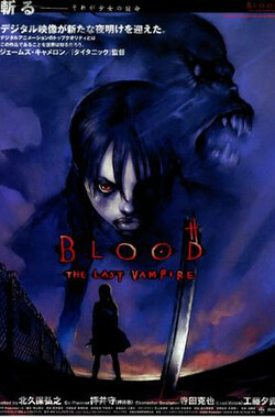 最后的吸血鬼 BLOOD THE LAST VAMPIRE (2000)